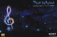 サウンドプラネタリウム.jpg