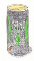 ヘルシアコーヒー.jpg