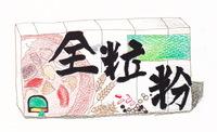 全粒粉カレー.jpg